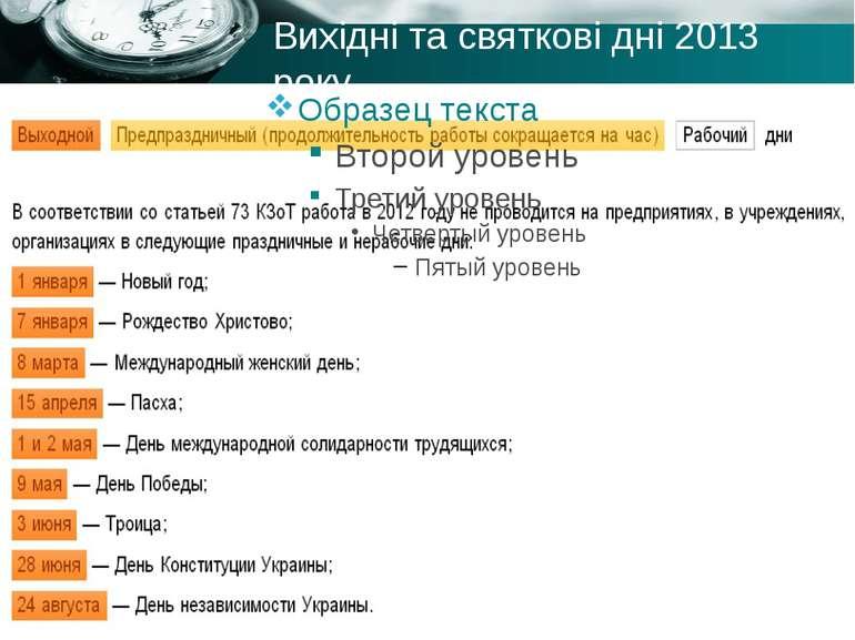 Вихідні та святкові дні 2013 року Company name