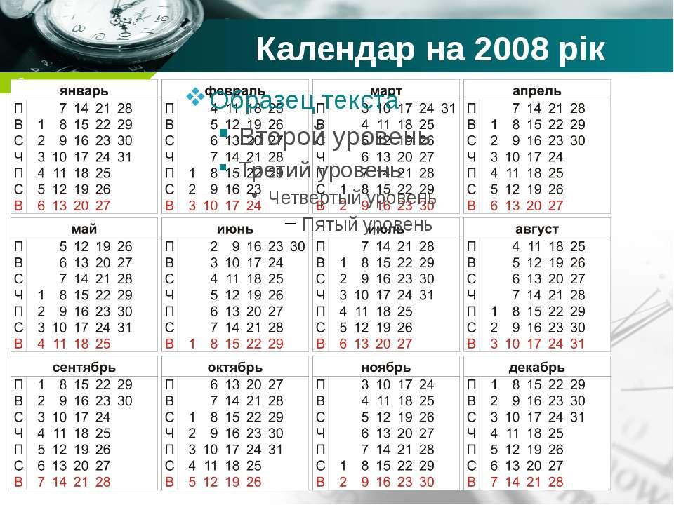 Календар на 2008 рік Company name