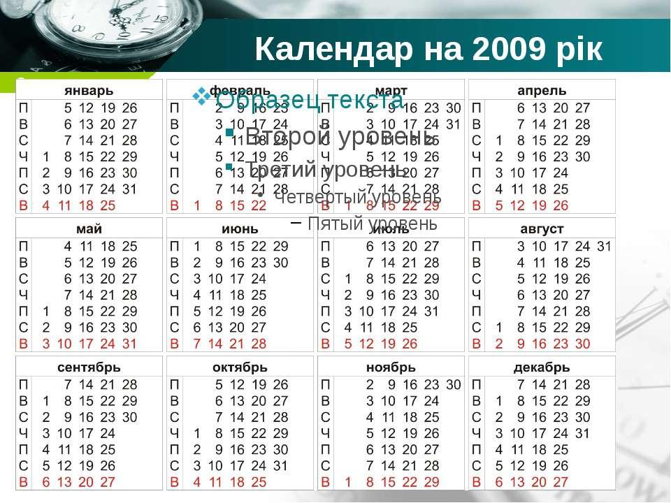Календар на 2009 рік Company name