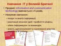Навчання ІТ у Великій Британії Предмет Information and communication technolo...