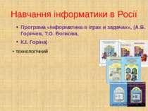 Навчання інформатики в Росії Програма «Інформатика в іграх и задачах», (А.В. ...
