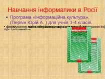 Навчання інформатики в Росії Програма «Інформаційна культура», (Первін Юрій А...