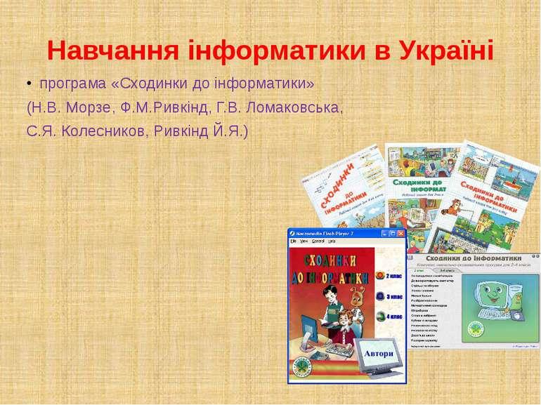 Навчання інформатики в Україні програма «Сходинки до інформатики» (Н.В. Морзе...