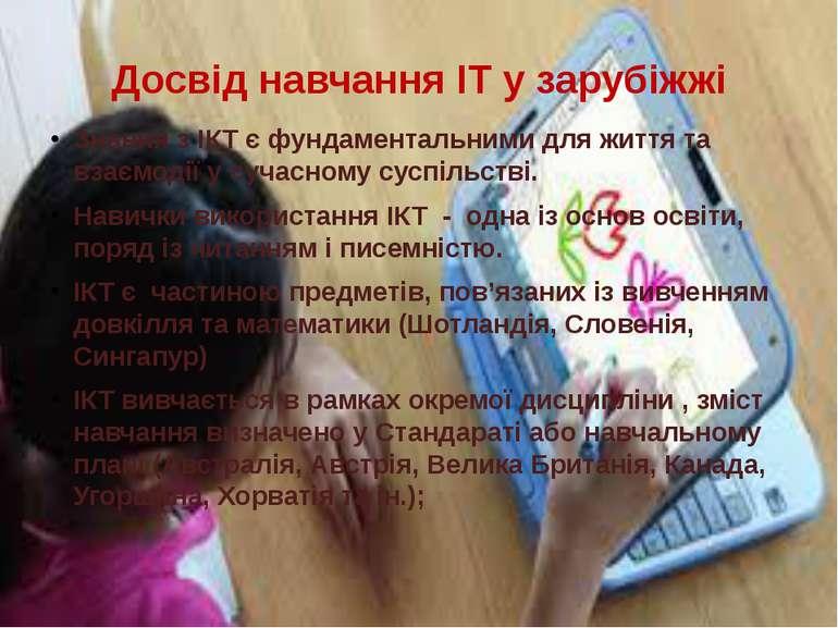 Досвід навчання ІТ у зарубіжжі Знання з ІКТ є фундаментальними для життя та в...