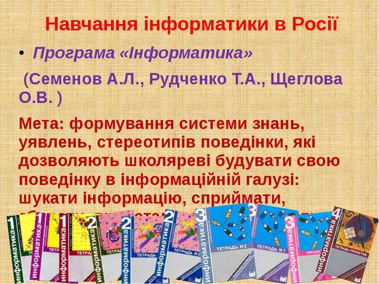 Навчання інформатики в Росії Програма «Інформатика» (Семенов А.Л., Рудченко Т...