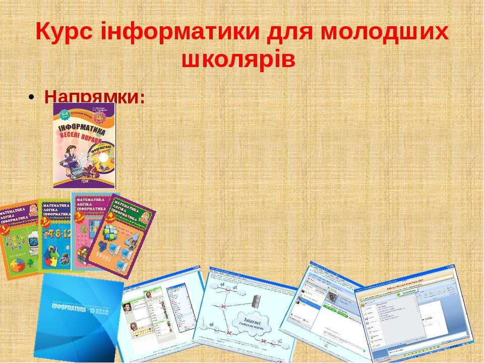 Курс інформатики для молодших школярів Напрямки: