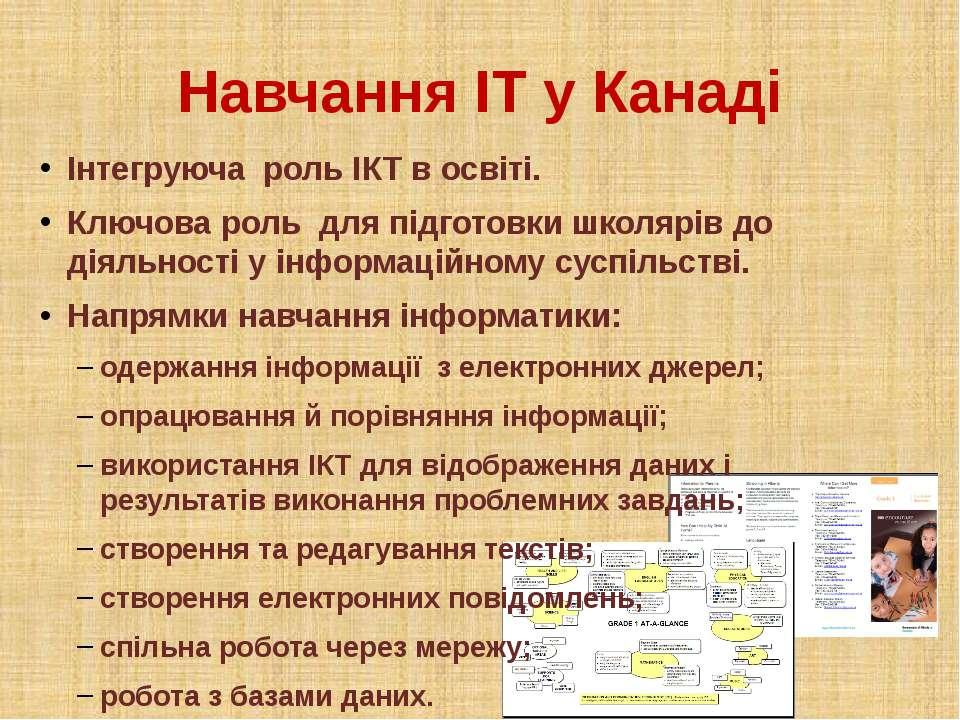 Навчання ІТ у Канаді Інтегруюча роль ІКТ в освіті. Ключова роль для підготовк...