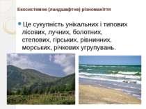 Екосистемне (ландшафтне) різноманіття Це сукупність унікальних і типових лісо...