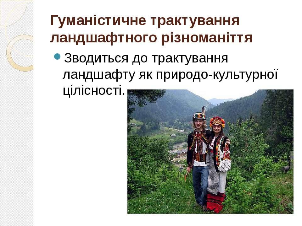 Гуманістичне трактування ландшафтного різноманіття Зводиться до трактування л...