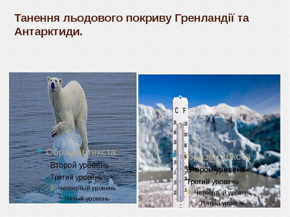 Танення льодового покриву Гренландії та Антарктиди.