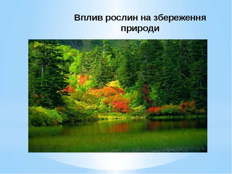 Вплив рослин на збереження природи Природний фактор. Рослини в процесі життєд...