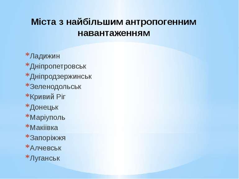 Міста з найбільшим антропогенним навантаженням Ладижин Дніпропетровськ Дніпро...