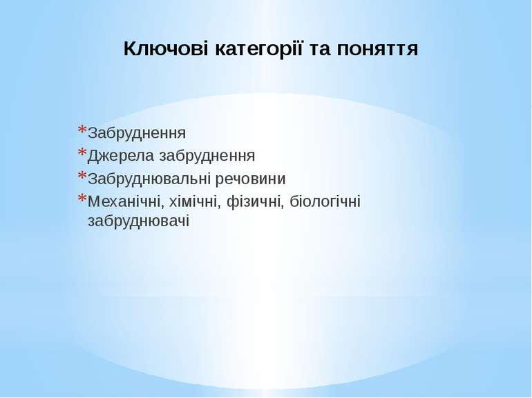 Ключові категорії та поняття Забруднення Джерела забруднення Забруднювальні р...