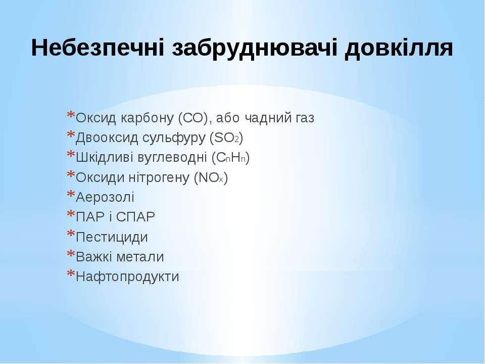 Небезпечні забруднювачі довкілля Оксид карбону (СО), або чадний газ Двооксид ...