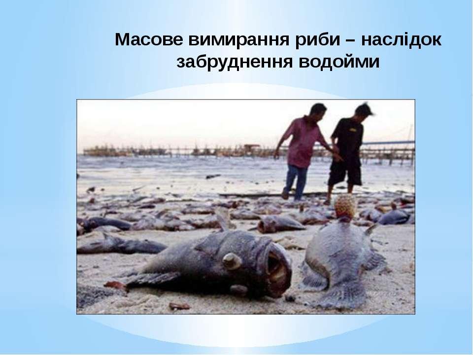 Масове вимирання риби – наслідок забруднення водойми Забруднювальні речовини,...