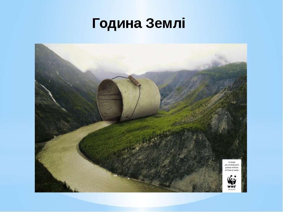 Година Землі Людський фактор у збереженні природи. Година Землі (англ. Earth ...