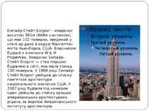 Empire State Building Емпайр-Стейт-Білдінг - хмарочос висотою 381м (448м з ан...