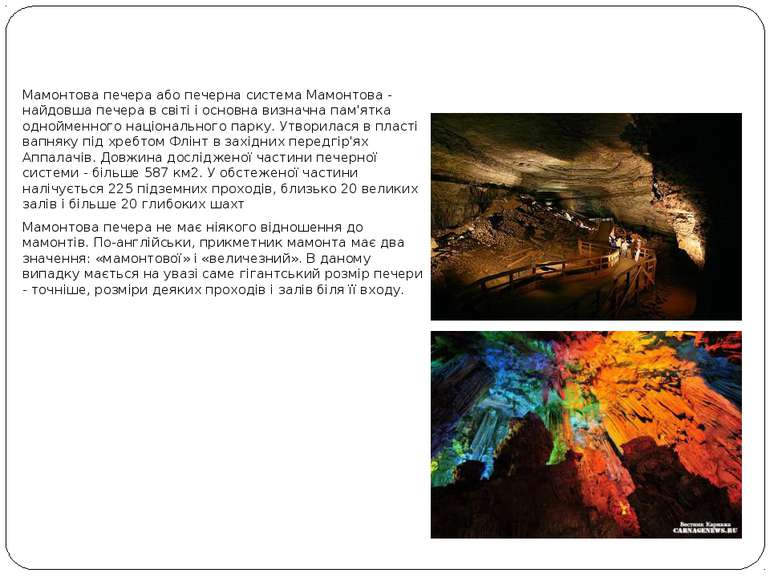 Mammoth Cave Мамонтова печера або печерна система Мамонтова - найдовша печера...