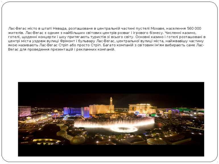 Las Vegas Лас-Вегас місто в штаті Невада, розташоване в центральній частині п...