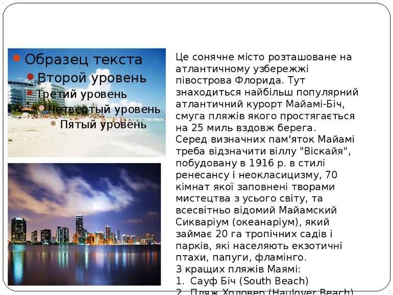 Miami Це сонячне місто розташоване на атлантичному узбережжі півострова Флори...