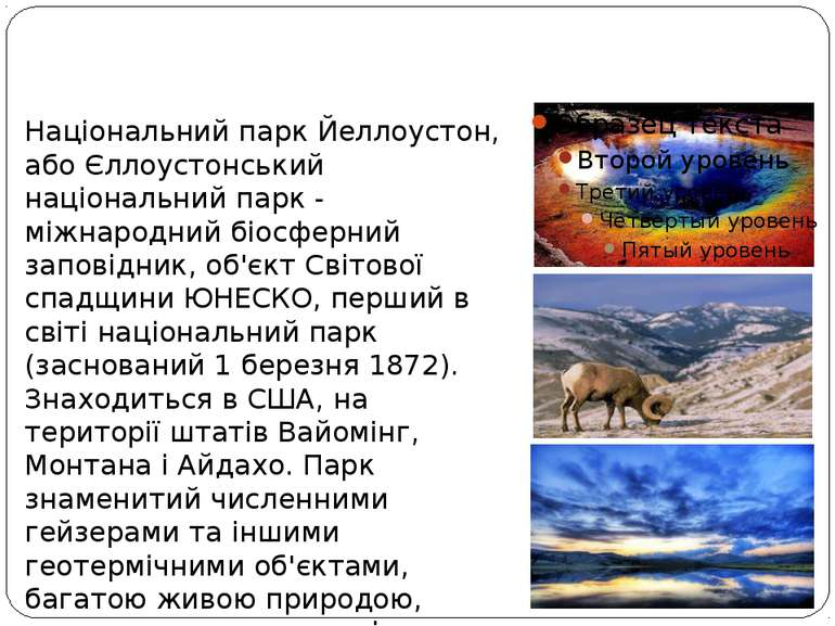 Yellowstone National Park Національний парк Йеллоустон, або Єллоустонський на...