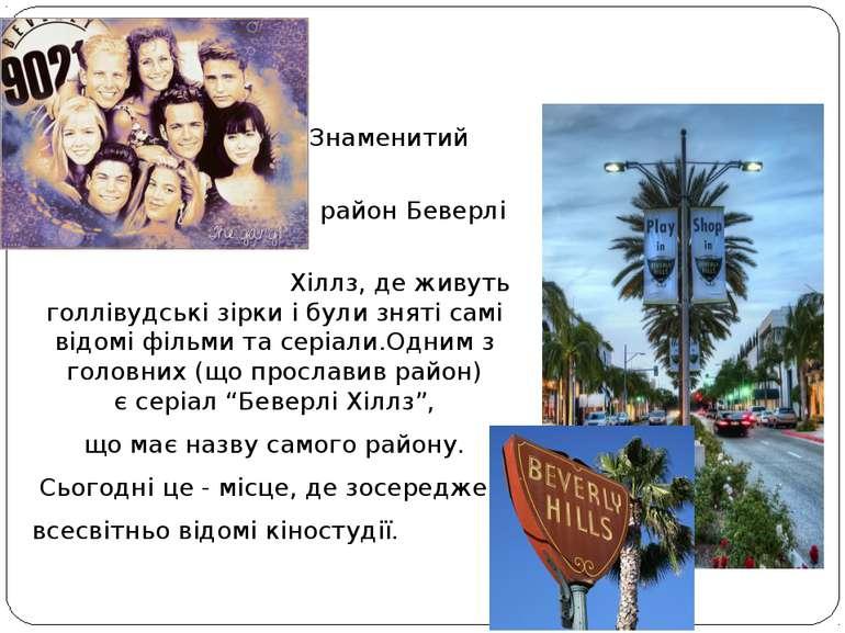 Beverly Hills Знаменитий район Беверлі Хіллз, де живуть голлівудські зірки і ...