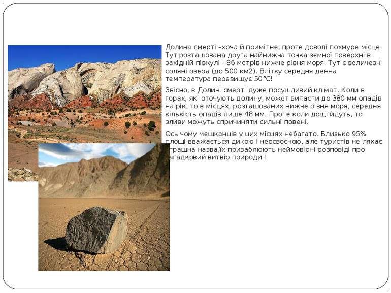 Valley of death Долина смерті –хоча й примітне, проте доволі похмуре місце. Т...