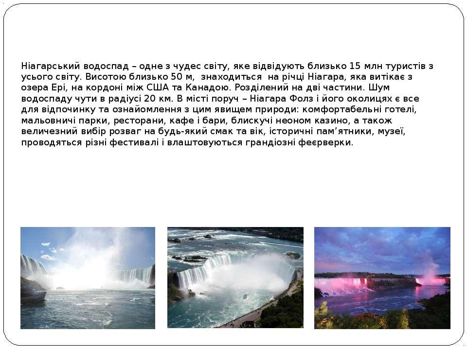 Niagara Falls Ніагарський водоспад – одне з чудес світу, яке відвідують близь...