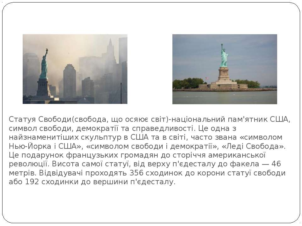 Statue of Liberty Статуя Свободи(свобода, що осяює світ)-національний пам'ятн...