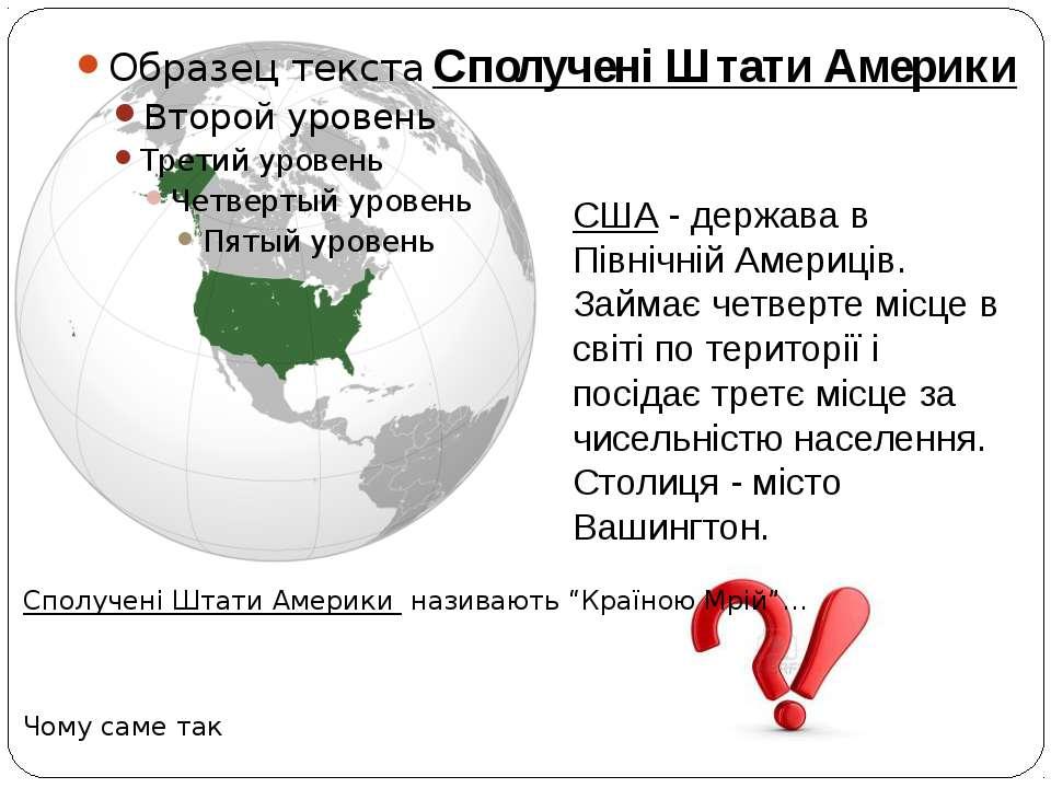 США - держава в Північній Америців. Займає четверте місце в світі по територі...
