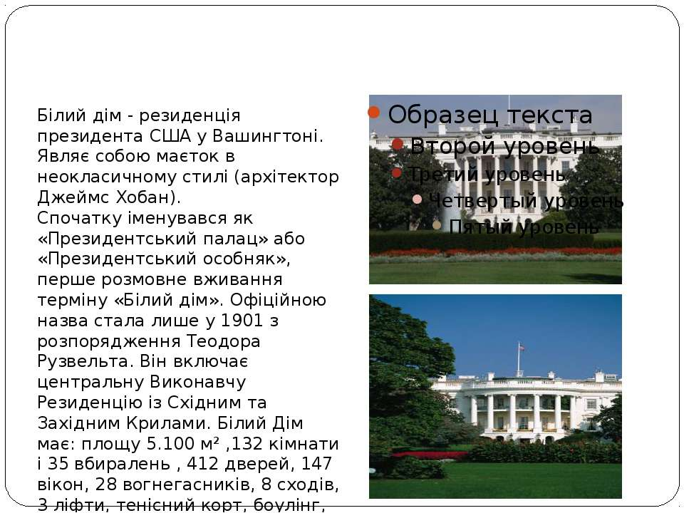 White House USA Білий дім - резиденція президента США у Вашингтоні. Являє соб...