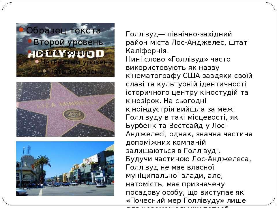 Hollywood Голлівуд— північно-західний район міста Лос-Анджелес, штат Каліфорн...