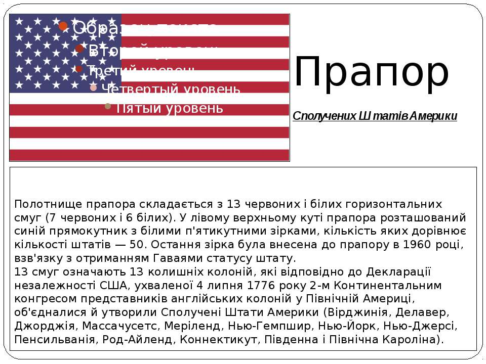 Полотнище прапора складається з 13 червоних і білих горизонтальних смуг (7 че...