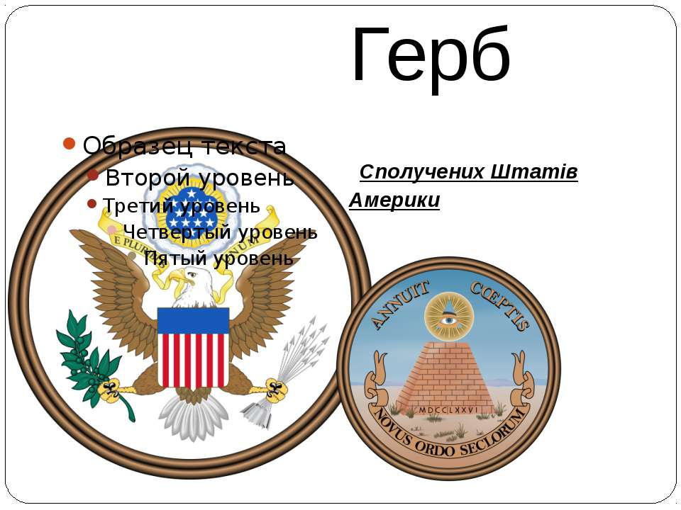 Герб Сполучених Штатів Америки