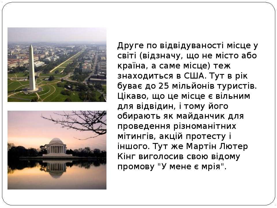 National Mall + Memorial Park Друге по відвідуваності місце у світі (відзначу...