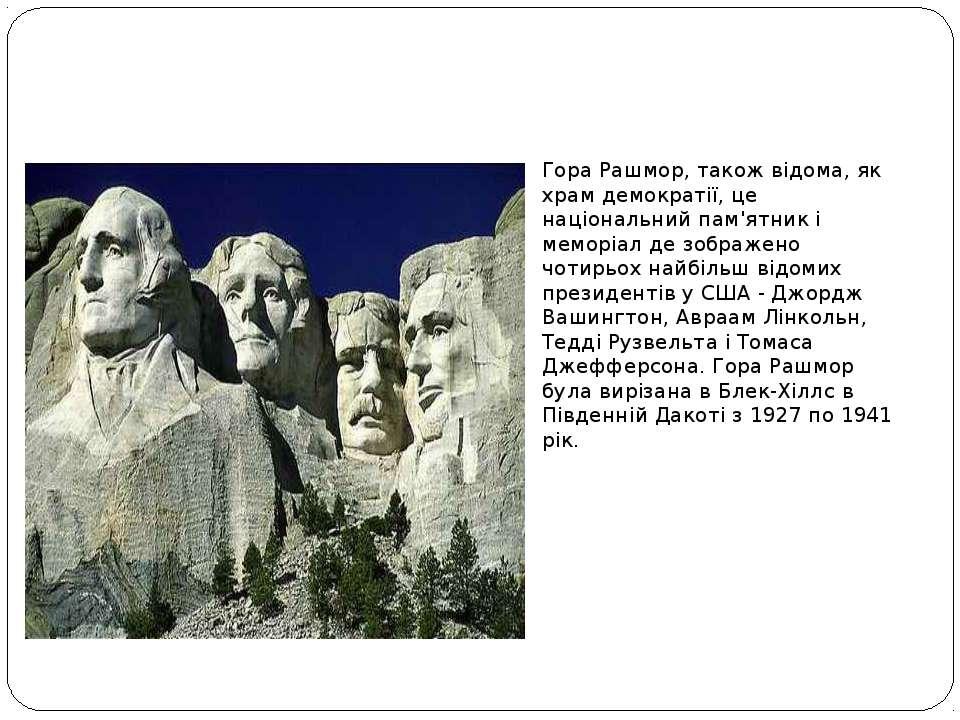 Mount Rushmore National Memorial Гора Рашмор, також відома, як храм демократі...