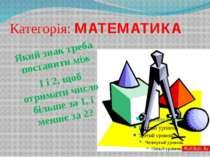 Категорія: МАТЕМАТИКА Який знак треба поставити між 1 і 2, щоб отримати число...