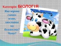 Категорія: БІОЛОГІЯ Яка корова ситно живе, хвостата чи безхвоста? Чому?