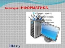 Категорія: ІНФОРМАТИКА Що є у монітора?