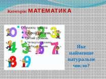 Категорія: МАТЕМАТИКА Яке найменше натуральне число?