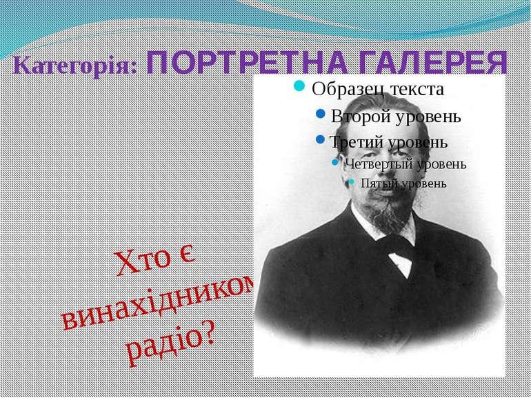 Категорія: ПОРТРЕТНА ГАЛЕРЕЯ Хто є винахідником радіо?