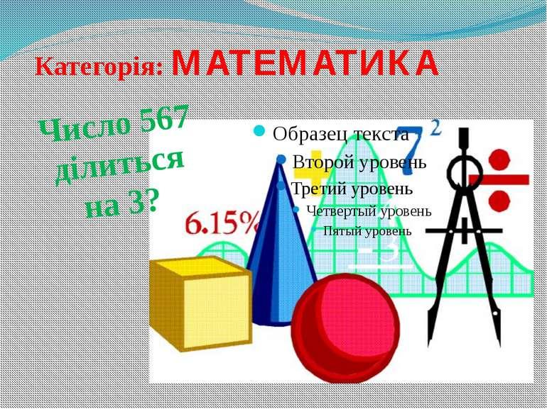 Категорія: МАТЕМАТИКА Число 567 ділиться на 3?