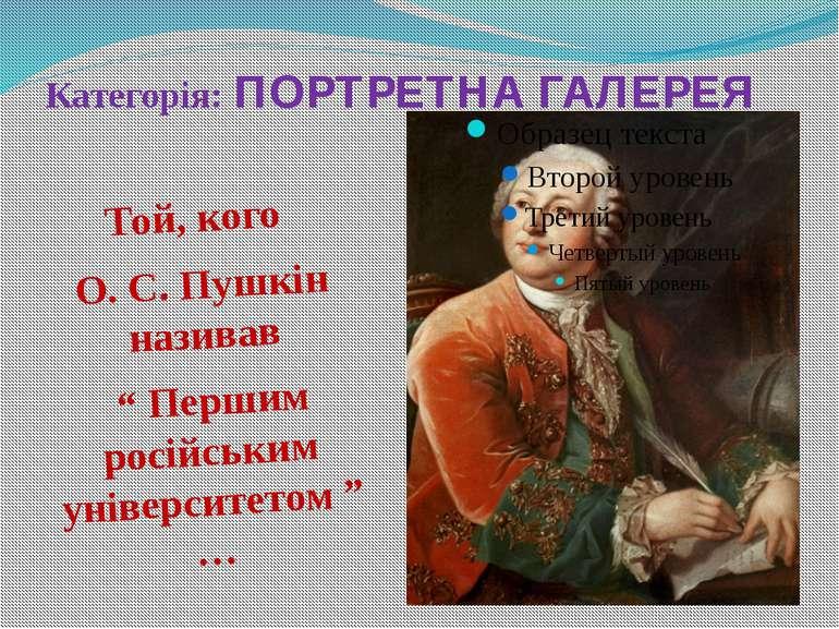 """Категорія: ПОРТРЕТНА ГАЛЕРЕЯ Той, кого О. С. Пушкін називав """" Першим російськ..."""