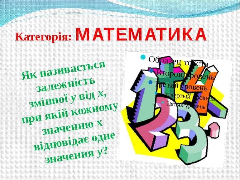 Категорія: МАТЕМАТИКА Як називається залежність змінної у від х, при якій кож...
