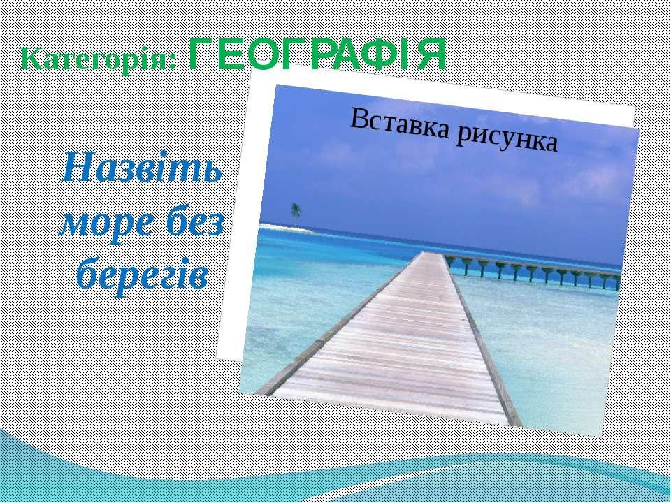 Категорія: ГЕОГРАФІЯ Назвіть море без берегів