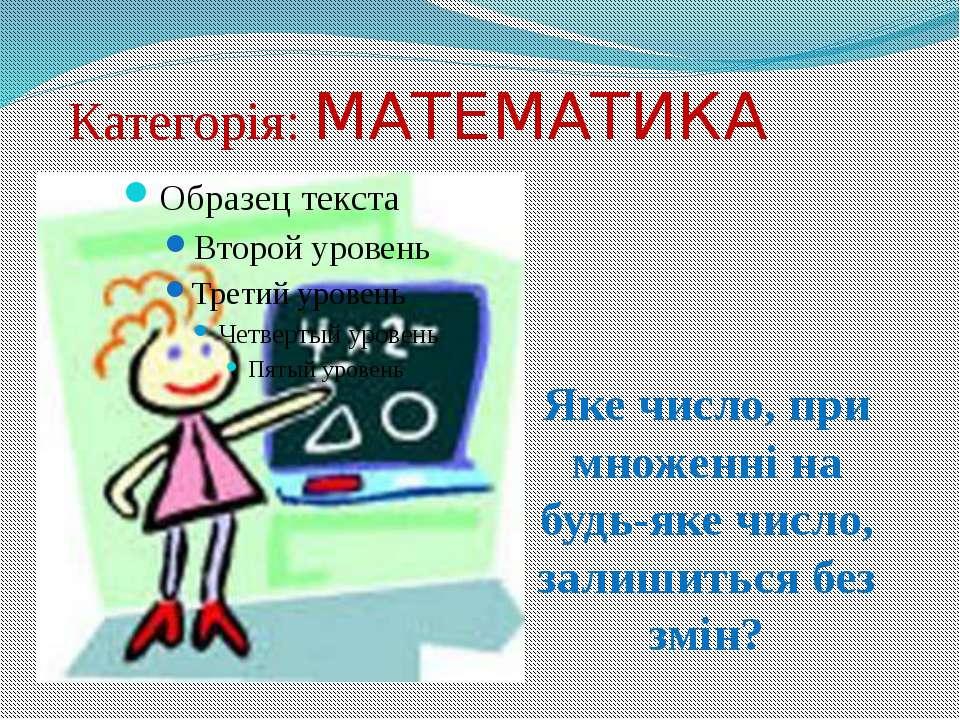 Категорія: МАТЕМАТИКА Яке число, при множенні на будь-яке число, залишиться б...
