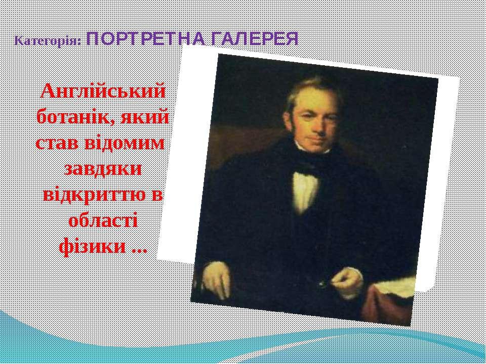 Категорія: ПОРТРЕТНА ГАЛЕРЕЯ Англійський ботанік, який став відомим завдяки в...