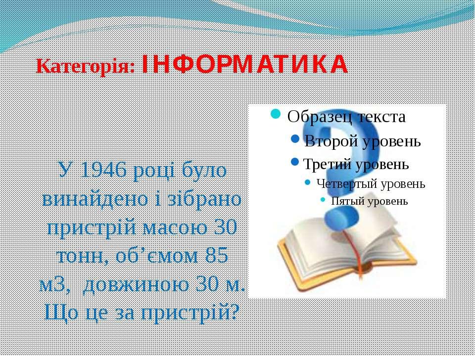 Категорія: ІНФОРМАТИКА У 1946 році було винайдено і зібрано пристрій масою 30...