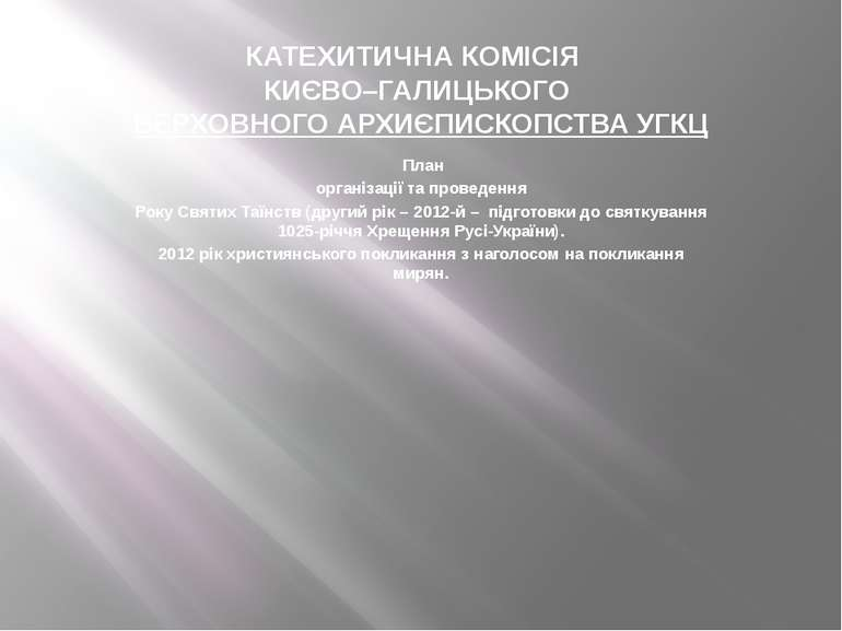 КАТЕХИТИЧНА КОМІСІЯ КИЄВО–ГАЛИЦЬКОГО ВЕРХОВНОГО АРХИЄПИСКОПСТВА УГКЦ  План о...