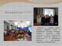 займатись у наукових гуртках кафедри, приймати участь у конференціях, наукови...